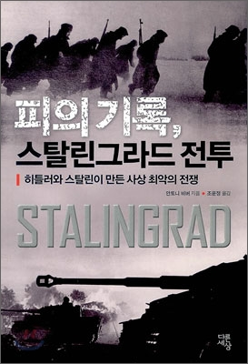 피의 기록, 스탈린그라드 전투
