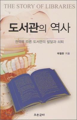 도서관의 역사