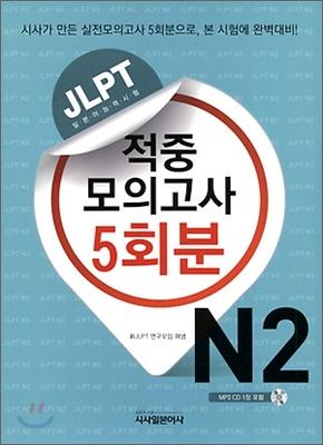 JLPT 적중 모의고사 5회분 N2