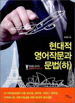 현대적 영어작문과 문법 (하)