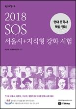 2018 선재국어 SOS 서울시+지식형 강화 시험