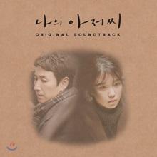 나의 아저씨 (tvN 수목드라마) OST