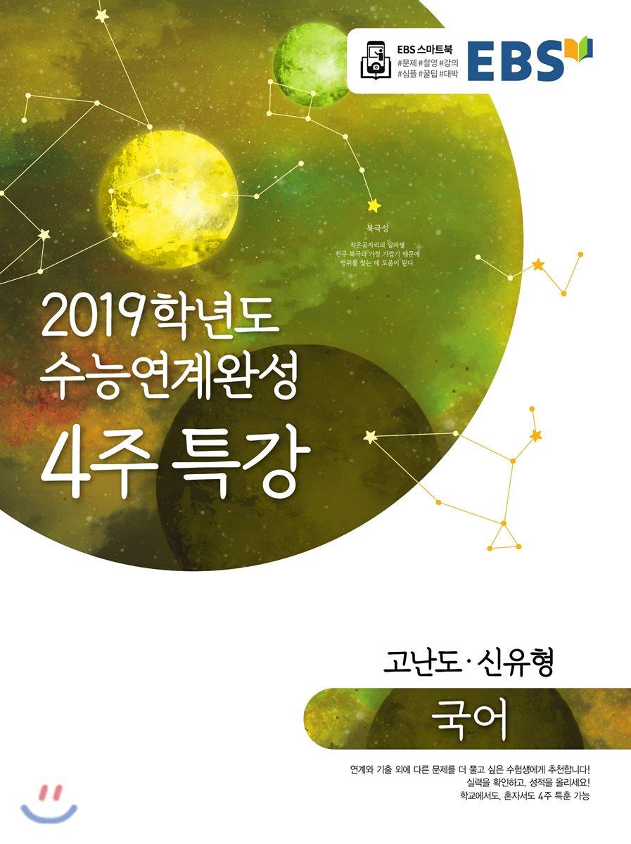EBS 2019학년도 수능연계완성 4주 특강 국어 고난도·신유형