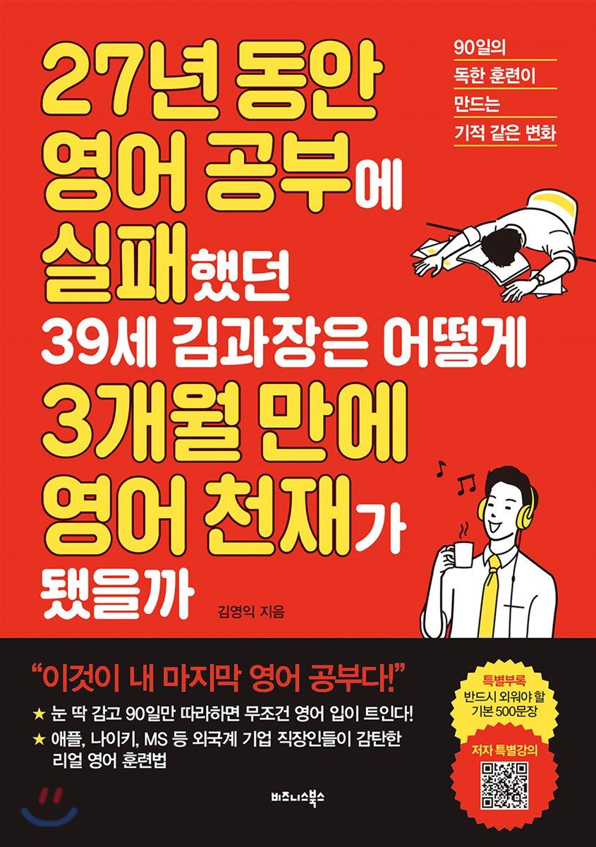 500문장 뽀개기 포스터 증정! 『27년 동안 영어…』