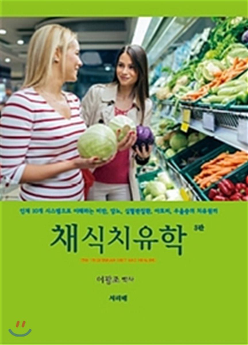 채식치유학