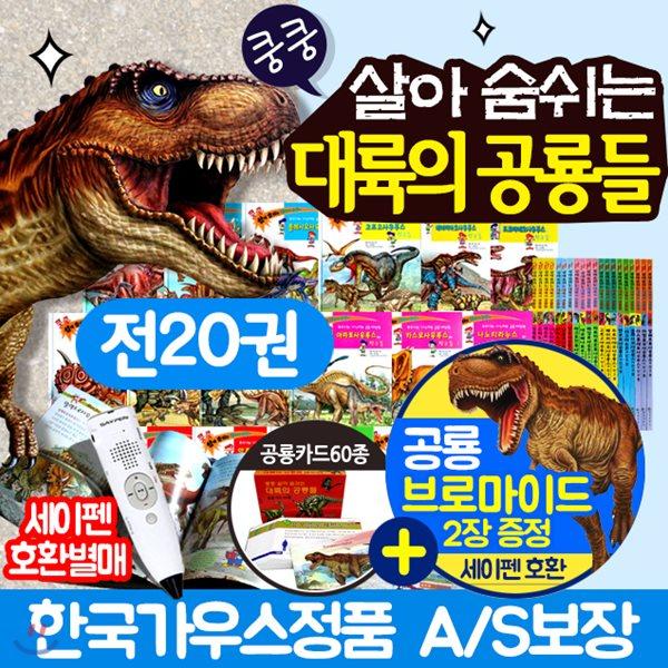 쿵쿵 살아숨쉬는 대륙의공룡들 (전20권)+공룡카드+공룡 브로마이드2장 /세이펜 호환/별매