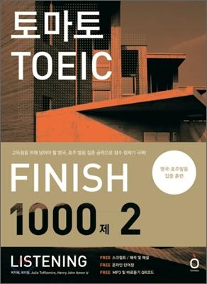 토마토 TOEIC FINISH 1000제 2 LISTENING