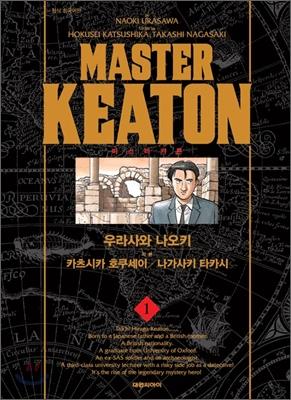 마스터 키튼 완전판 1