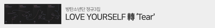 LOVE YOURSELF 轉 'Tear'