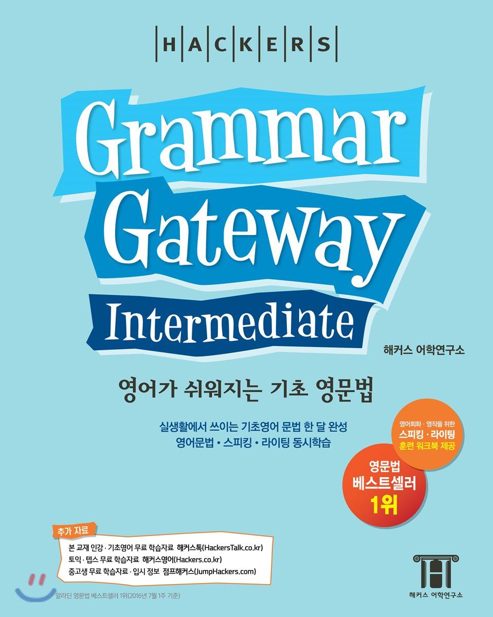 필수영문법 한 달 완성 그래머 게이트웨이 인터미디엇 (Grammar Gateway Intermediate)