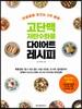 [도서] 고단백 저탄수화물 다이어트 레시피