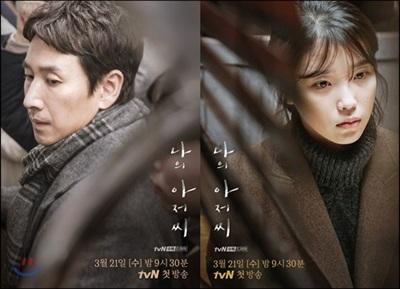 나의 아저씨 (감독판) : 블루레이 : tvN : 모든 특전 제공!! : 5차 선입금 (3/25~)