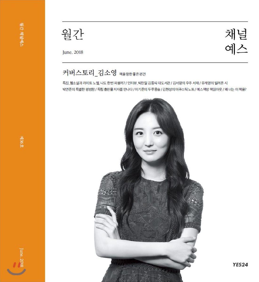 월간 채널예스 2018년 6월호