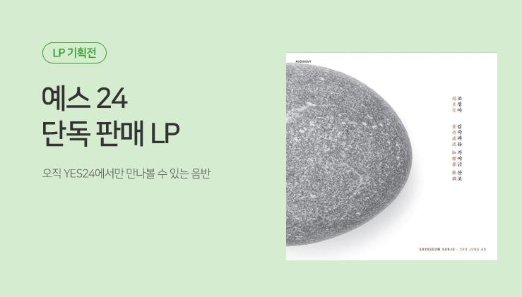단독 판매 LP