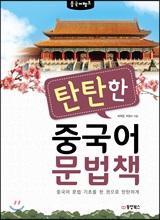 탄탄한 중국어 문법책