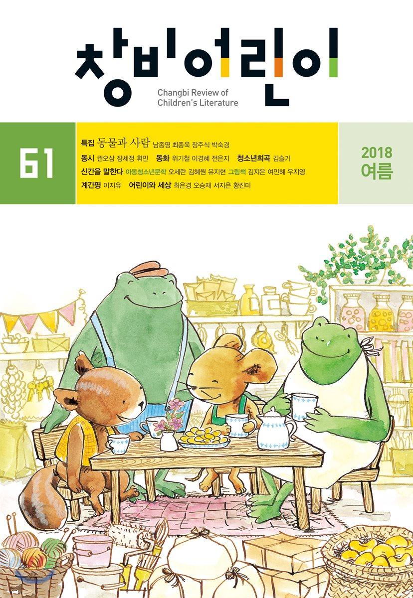 창비어린이 (계간) : 61호 (2018년 여름호)