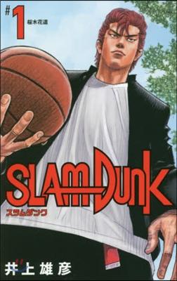 SLAM DUNK 新裝再編版 1