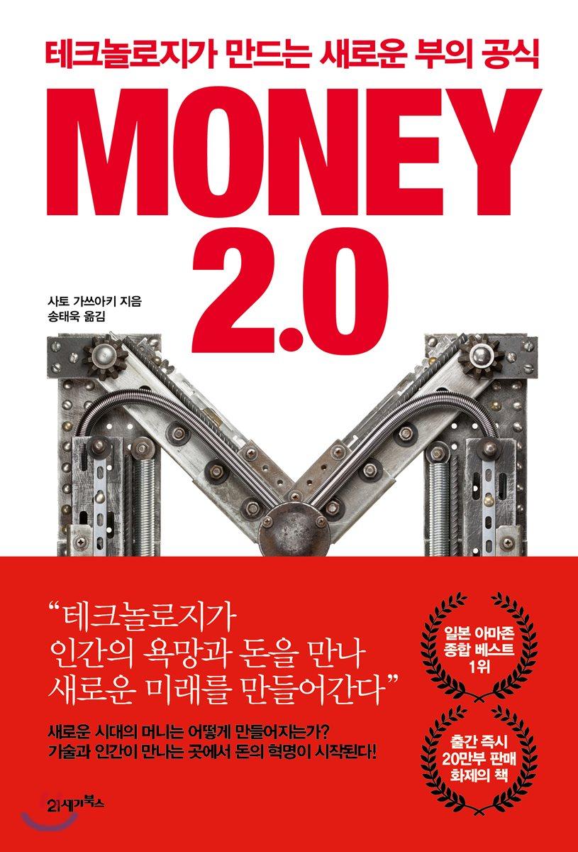 MONEY 2.0