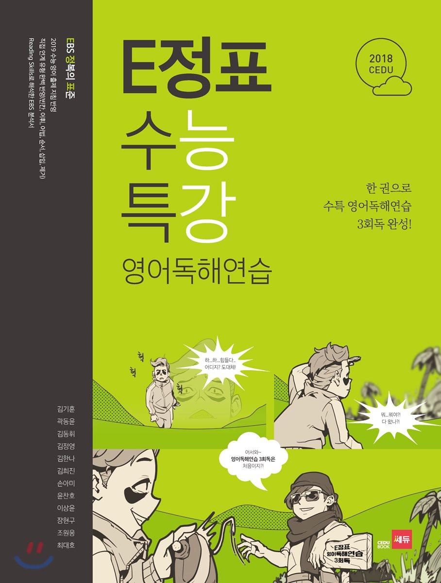 쎄듀 E정표 수능특강 영어독해연습