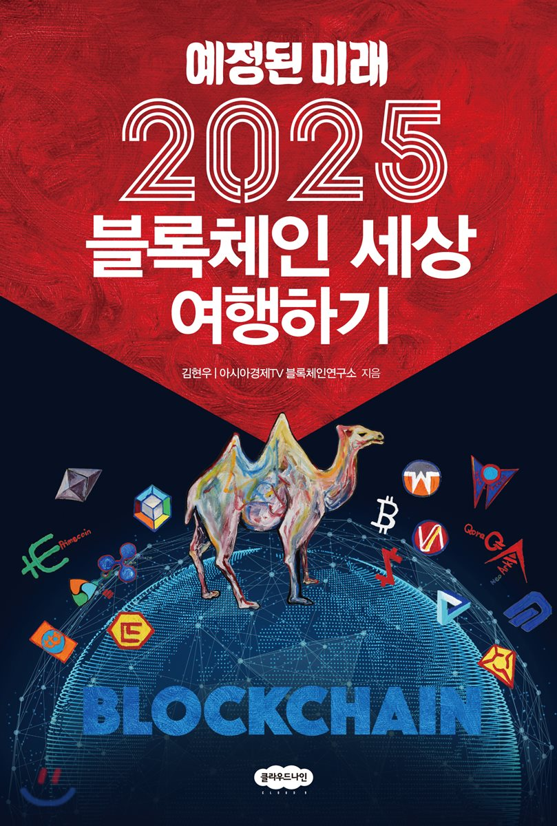 2025 블록체인 세상 여행하기