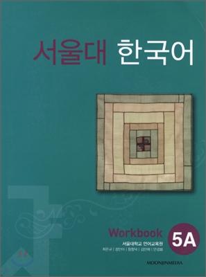 서울대 한국어 Workbook 5A