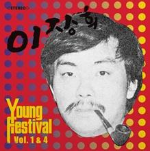 이장희 - 영 페스티벌 (Young Festival) Vol. 1 & 4 [픽쳐디스크 2LP 한정반]