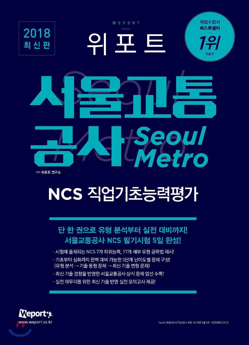 2018 위포트 서울교통공사 NCS 직업기초능력평가