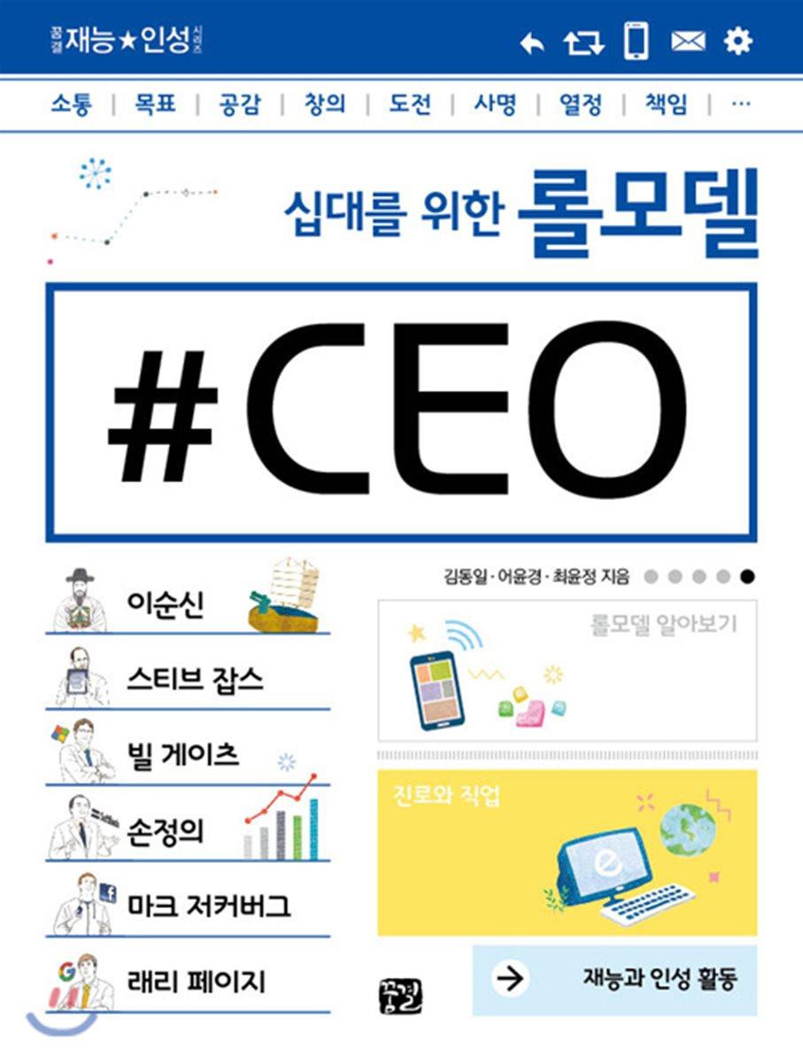 십대를 위한 롤모델 CEO