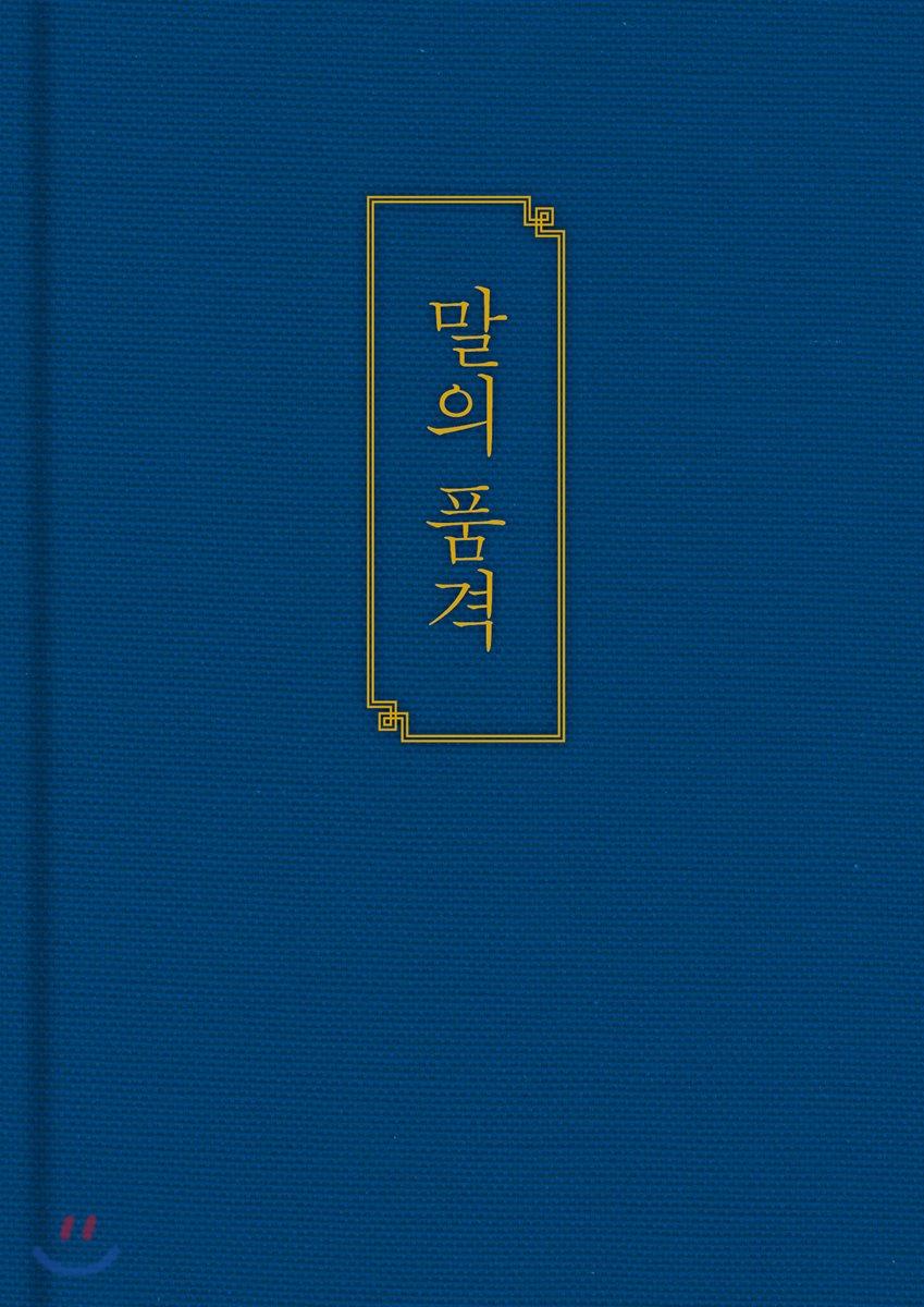 말의 품격 (40만부 돌파 기념 양장 특별판)