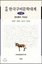 증편 한국 구비문학대계 7-23 (경상북도 의성군)