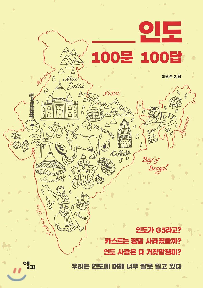 [대여] 인도 100문 100답