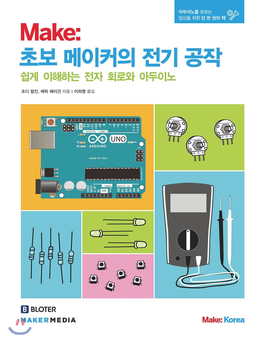 Make : 초보 메이커의 전기 공작