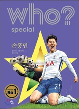 who? special 손흥민
