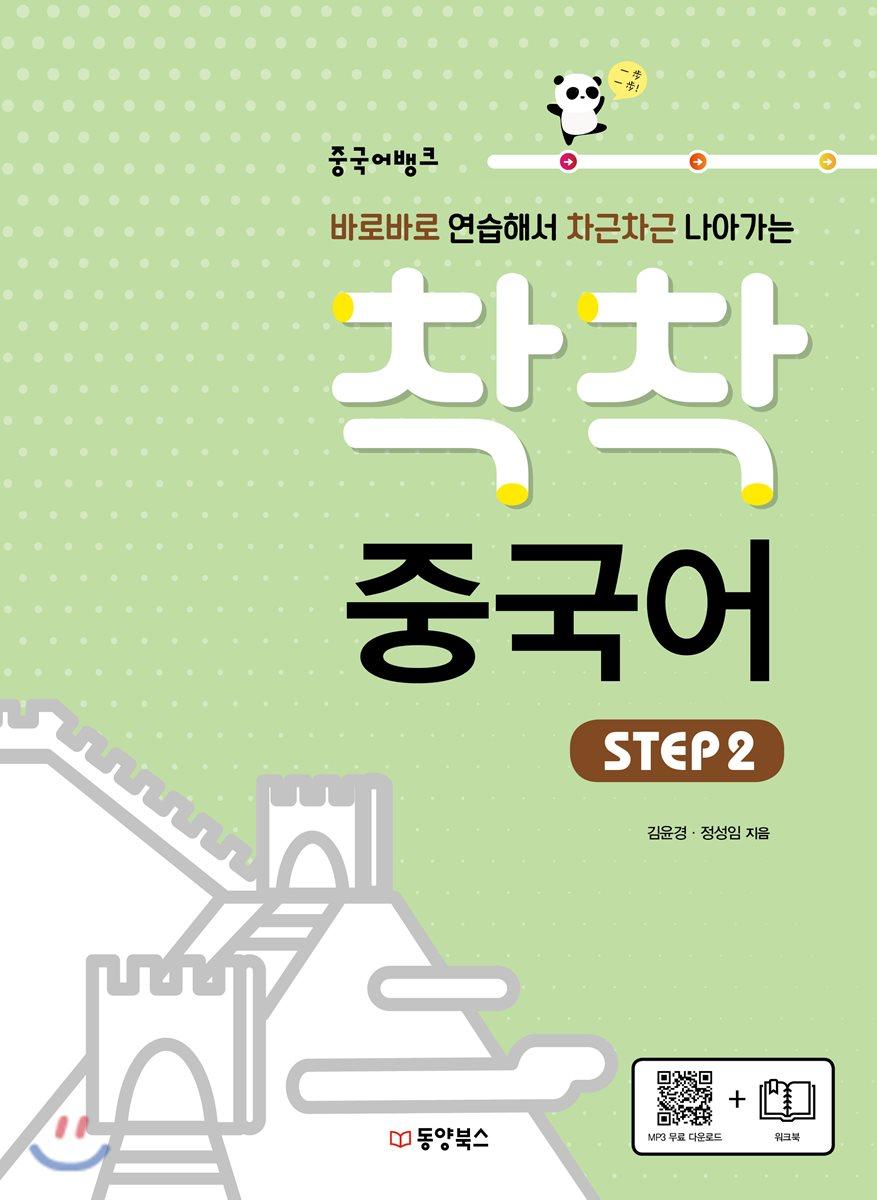 착착 중국어 STEP2