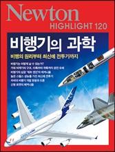 NEWTON HIGHLIGHT 뉴턴 하이라이트 120 비행기의 과학