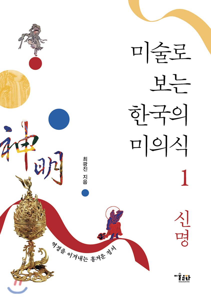 미술로 보는 한국의 미의식 1 신명