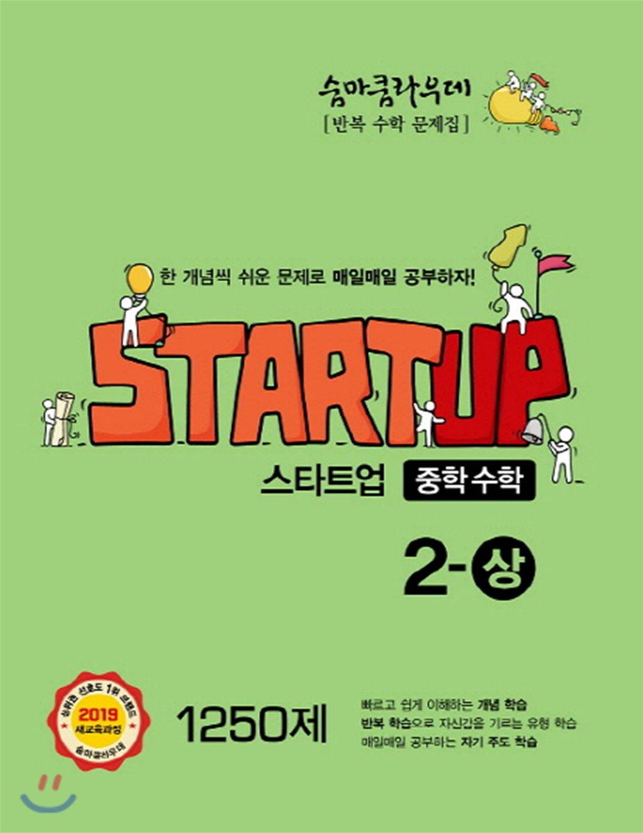 숨마쿰라우데 스타트업 중학수학 2-상 1250제 (2018년)