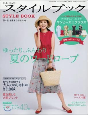 ミセスのスタイルブック 2018年7月號
