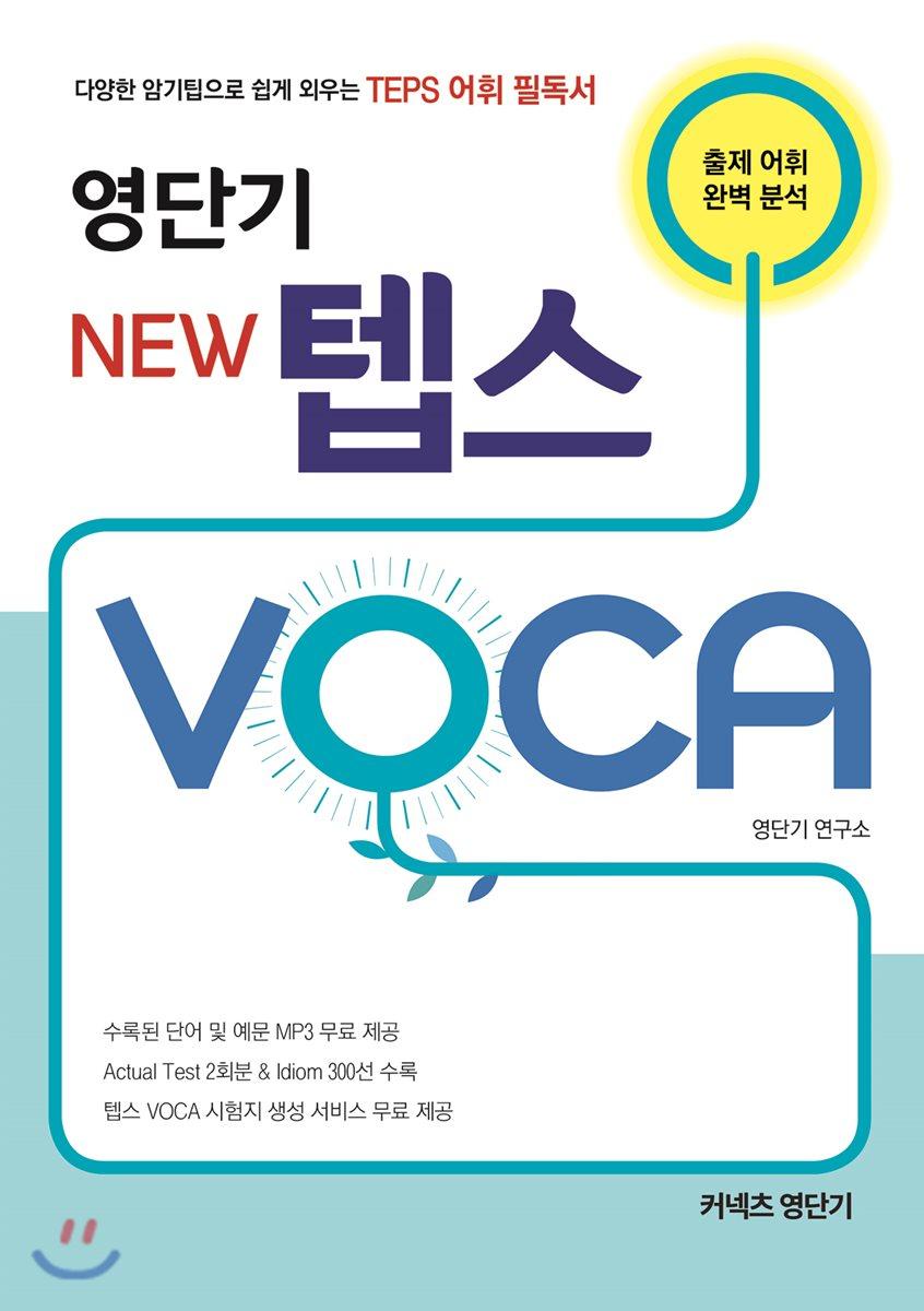 영단기 NEW 텝스 VOCA
