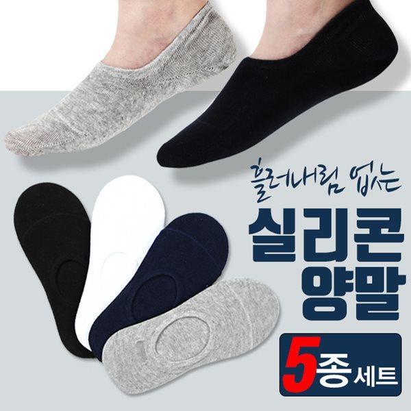 [해리슨] 베이직 발목 양말 5종세트 DMG1001