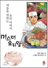 미스터 요리왕 21