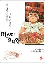 미스터 요리왕 22