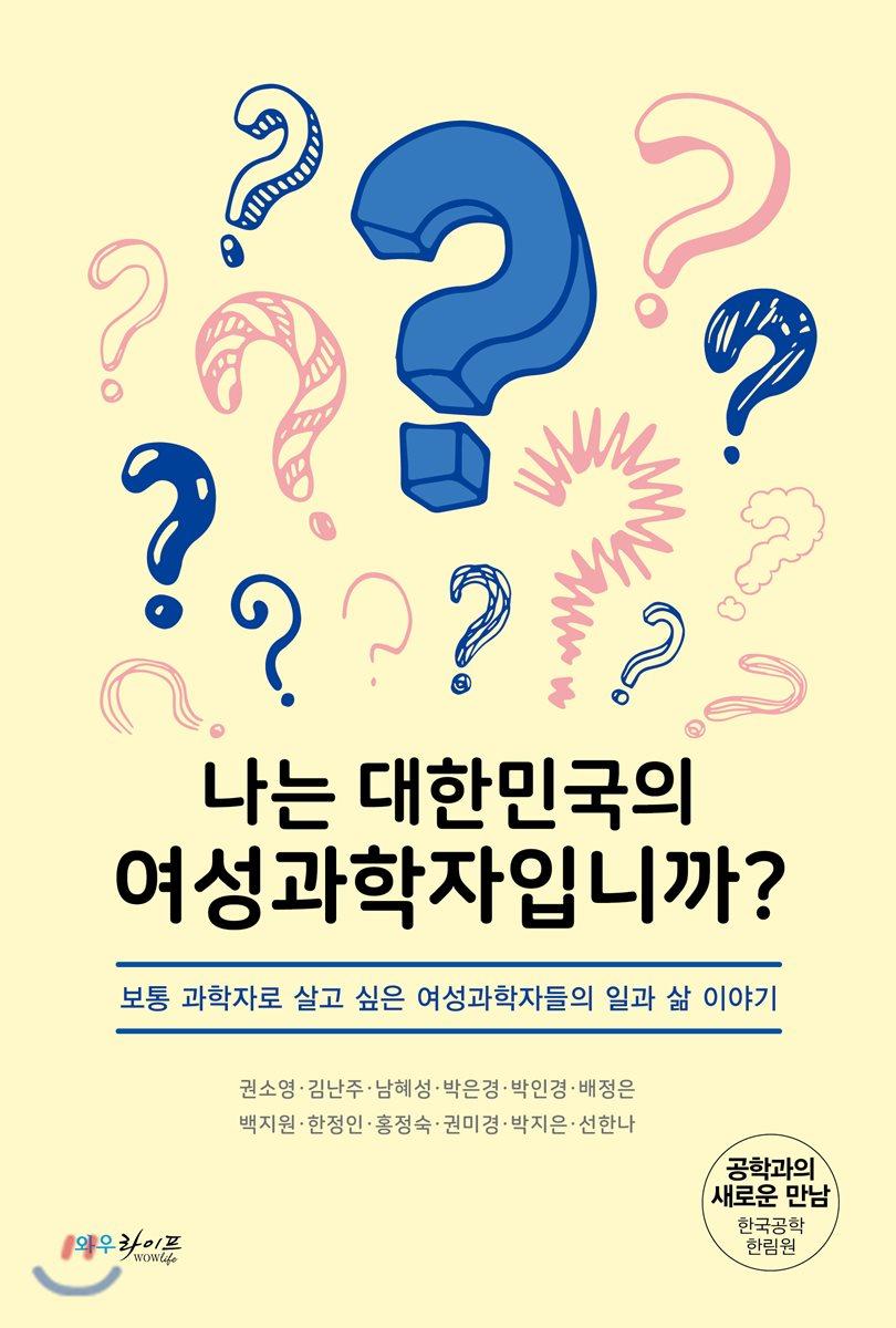 나는 대한민국의 여성 과학자입니까?