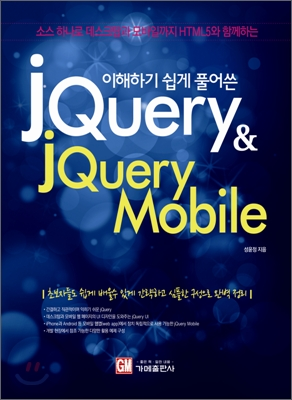 jQuery & jQuery Mobile