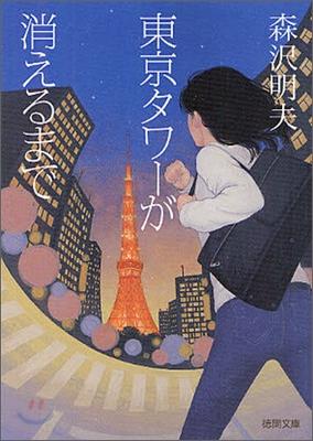 東京タワ-が消えるまで