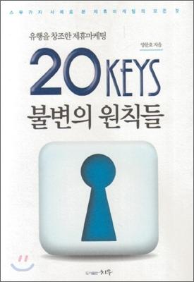 유행을 창조한 제휴마케팅 불변의 원칙들 20Keys