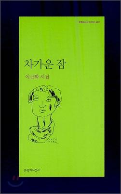 차가운 잠 - 문학과지성 시인선 412