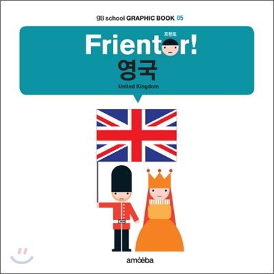 Frientor 프렌토 영국