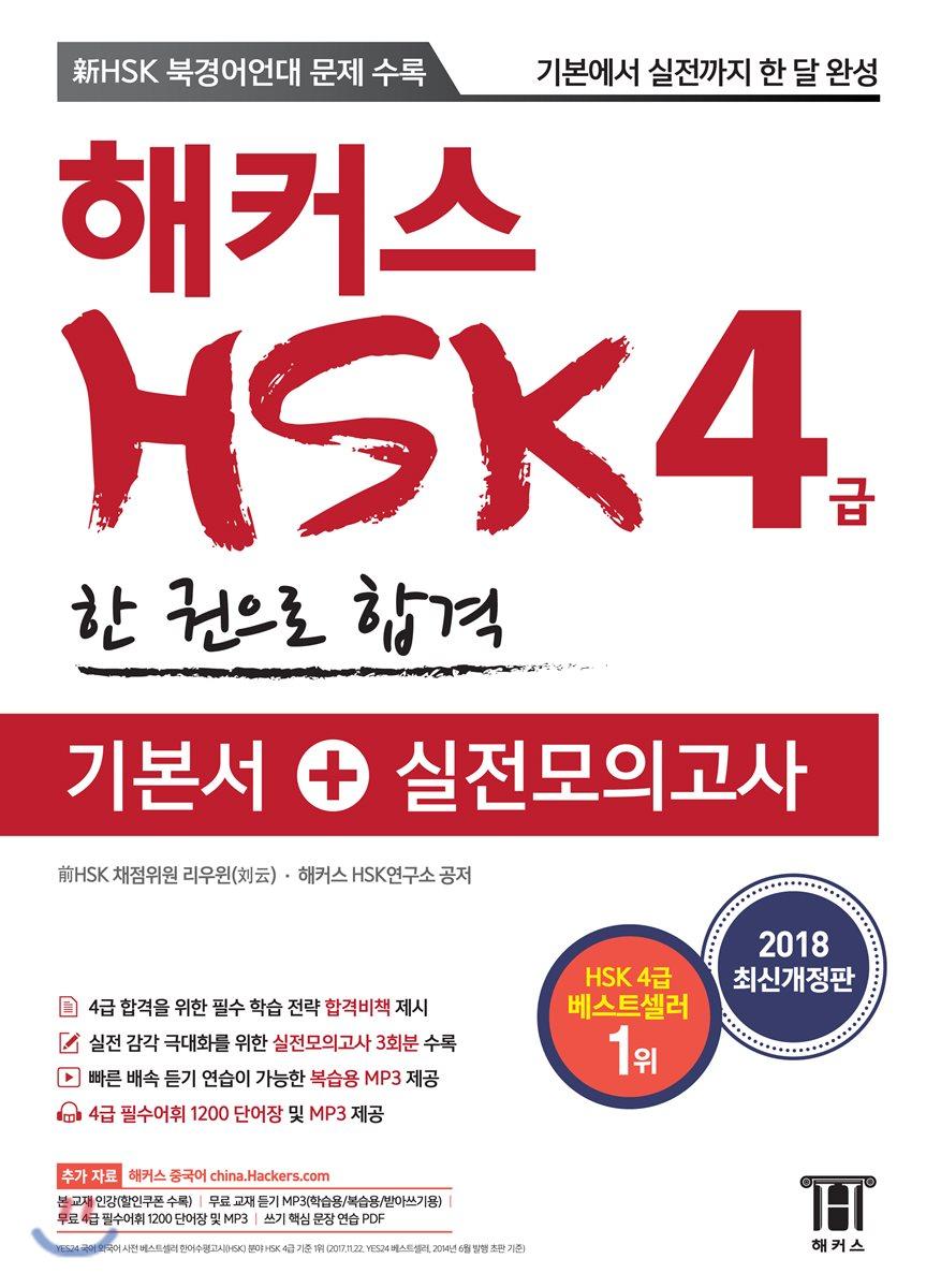 해커스 중국어 新 HSK 4급 한 권으로 합격