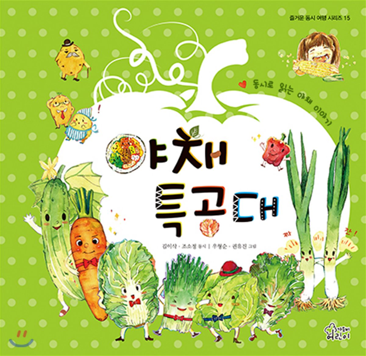 야채특공대